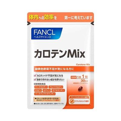 ☆香草日貨 IN JP ☆日本 芳珂 FANCL 天然胡蘿蔔/維生素 A MIX 5269