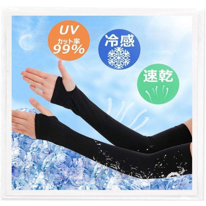 《FOS》日本 涼感 防曬 抗UV 袖套 UPF50+ 速乾 冷感 防紫外線 男女 夏天 戶外 運動 騎車 熱銷 新款