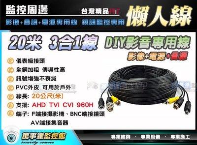 [萬事達監控批發]  監視線材 懶人線 20米 聲音線+影像線+電源線 BNC轉F螺紋 適 AHD TVI CVI 類比