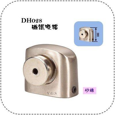 Y.G.S~門檔門止系列~DH028磁鐵吸檔門擋五金 (含稅)