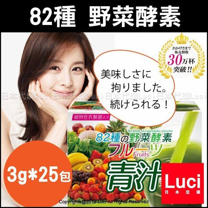大麥若葉 82種 蔬果 野菜酵素 野菜 青汁 3g x25包 Hikari 日本原裝  日本 LUCI日本代購
