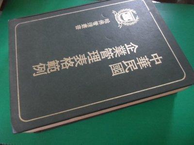 大熊舊書坊-中華民國企業管理表格範例- 哈佛管理叢書28*21.5*7-東1