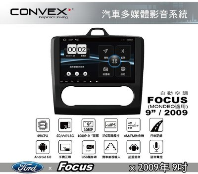 ||MyRack||CONVOX FOCUS MK2安卓 汽車多媒體影音 FORD 2009年9吋 自動空調 導航 音響