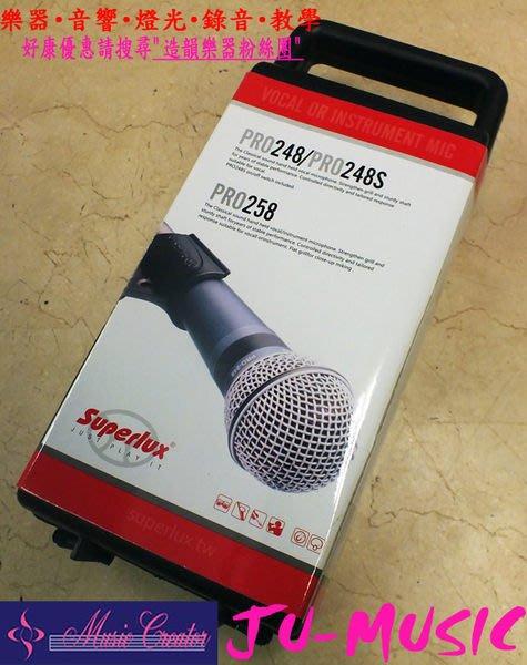 造韻樂器音響- JU-MUSIC - Superlux pro-248s pro 248s 專業錄音 動圈式超心形指向 麥克風 媲美SM-58