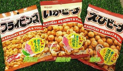 (艾吃吃小賣店)日本春日井 炸蠶豆/墨魚球/蝦球