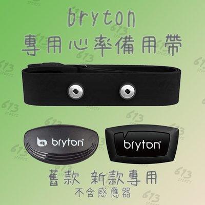 613sports Byrton 專用替換運動 心跳帶 心率帶 心律帶 心胸帶 心率傳輸器 不含感應器