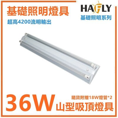 T8 4尺雙管 LED 山形燈/吸頂燈/山型燈 整燈含 18W 燈管*2支 全電壓