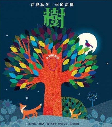 ☆天才老爸☆→【台灣麥克 維京國際】樹:春夏秋冬,季節流轉←四季書 生活 常識 認知 學習 知識 繪本 共讀 繪本館