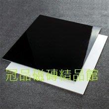 ◎冠品磁磚精品館◎進口精品 全釉拋石英磚亮面純黑及純白- 60X60 CM