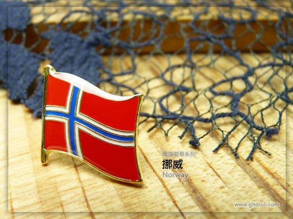 【國旗徽章達人】挪威國旗徽章/國家/胸章/別針/胸針/Norway/超過50國圖案可選