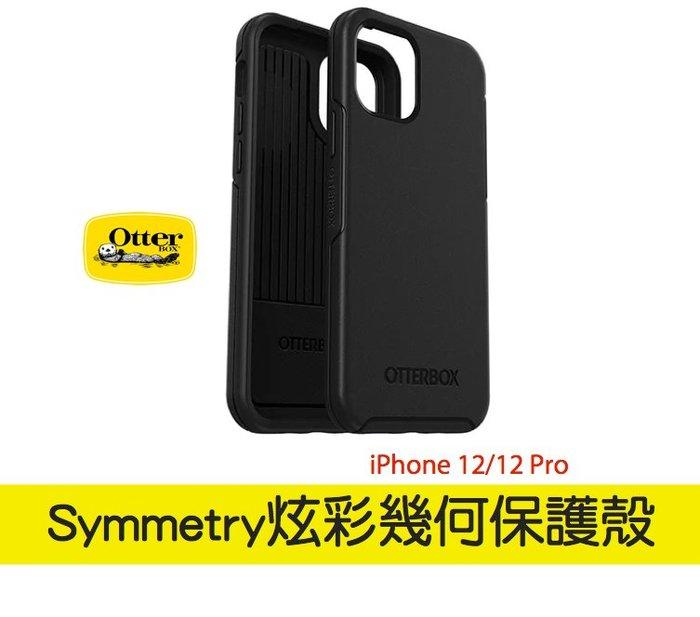 OtterBox iPhone 12/Pro/Max/mini 全系列 Symmetry炫彩幾何保護殼