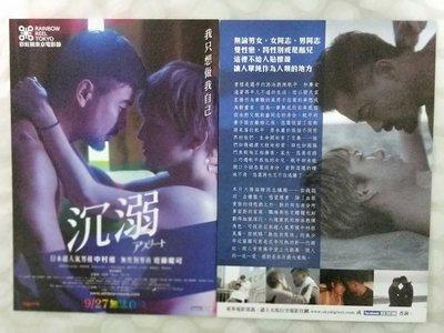 《沉溺 》   Athlete   中村祖、 近藤耀司 、 梅垣義明  電影小海報 2019年