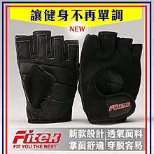 【Fitek健身網】帥氣黑・透氣舒適 舉重手套/ 健身手套/自行車手套/ 運動手套 ☆真皮手套☆適合舉重和有氧槓鈴