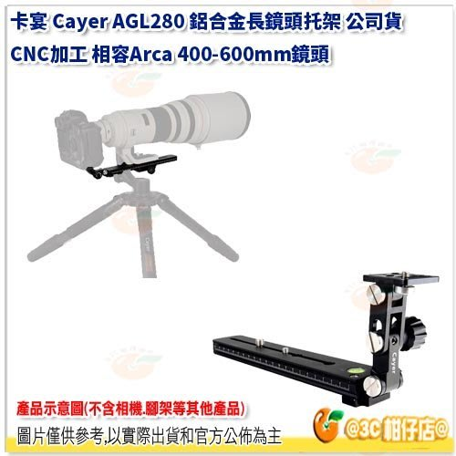 卡宴 Cayer AGL280 鋁合金長鏡頭托架 公司貨 CNC加工 相容Arca 400-600mm鏡頭
