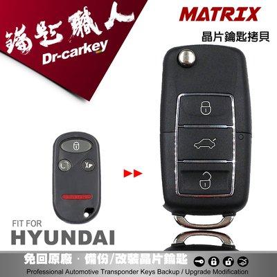 【汽車鑰匙職人】HYUNDAI MATRIX 梅基 現代汽車遙控器 摺疊鑰匙拷貝
