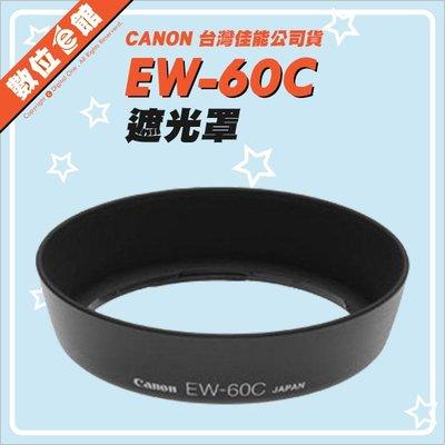 公司貨 數位e館 Canon 原廠配件 EW-60C 遮光罩 18-55mm 28-90mm