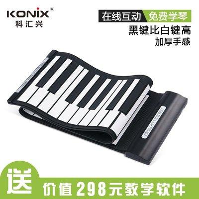 【民族乐器】科匯興手卷鋼琴 MD49手卷鋼琴 MD49手卷鋼琴49鍵 H2306D
