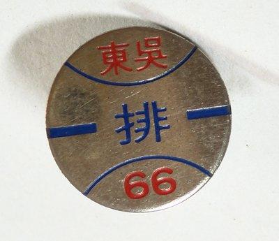 【樵 山 棧】早期老徽章-66年東吳大學-排球隊