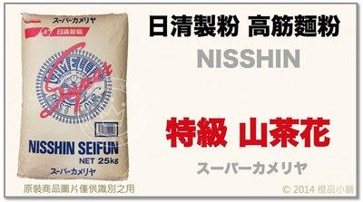 【橙品手作】高筋麵粉 日清製粉 特級山茶花 1公斤(分裝) 【烘焙材料】