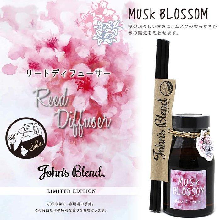 春季限定【John's Blend】John's芳香竹瓶-櫻花麝香