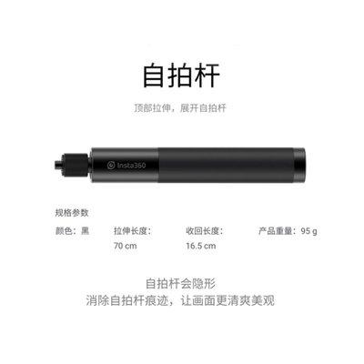 dori適用于Insta360 ONE R x2全景運動相機配件子彈時間70cm短自拍桿