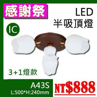 §LED333§(33HA43S) 半吸頂燈 玻璃 3+1燈款 吸頂燈 客廳臥房 3-4坪 E27 另有崁燈