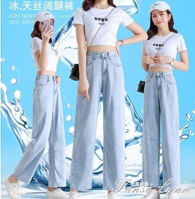 寬鬆直筒牛仔褲女2021年夏季新款高腰垂感小個子泫雅九分寬管褲潮 范思蓮恩