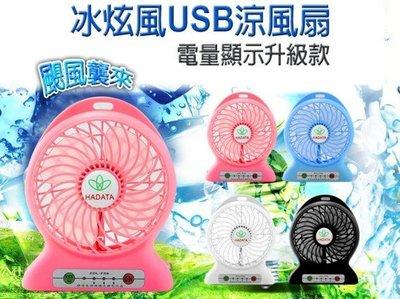 【東京數位】全新 風扇  冰炫風USB涼風扇 電量顯示升級款 三段式風力調節 超高轉速馬達