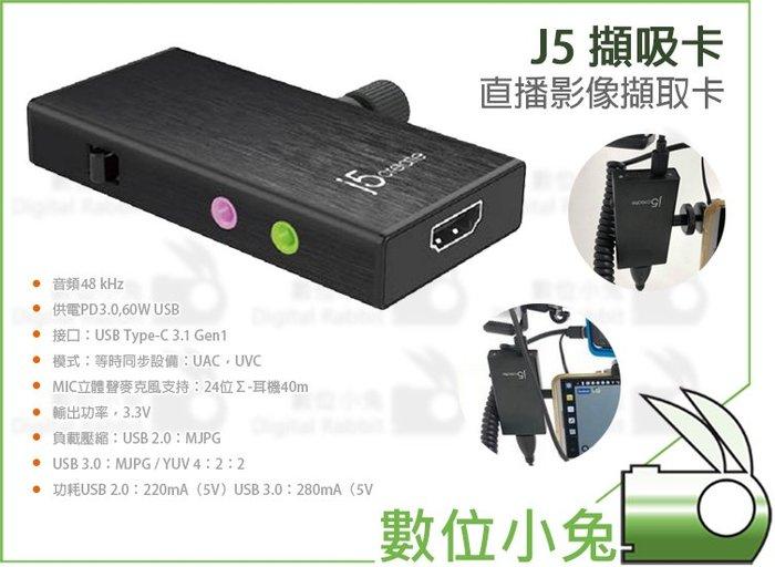 數位小兔【J5 擷吸卡 直播 影像擷取卡】安卓 手機 可充電 直播 HDMI 可收音  PC MAC 擷取卡