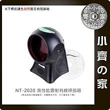 條碼刷 2020 雷射 條碼掃描機 USB 桌上 多向 POS 掃描器 MS-7120同規 進銷存 超商 商品 小齊的家