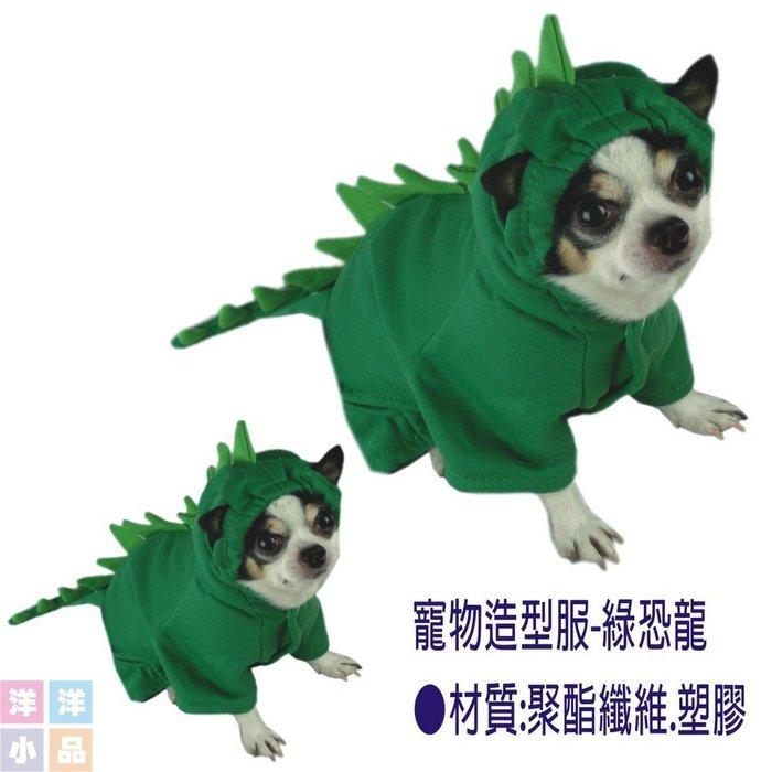 【洋洋小品】【可愛寵物變裝秀-綠恐龍】萬聖節化妝表演舞會派對造型角色扮演服裝道具