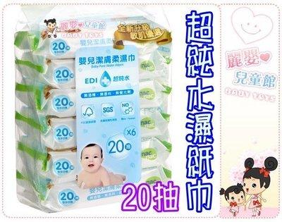 麗嬰兒童玩具館~nacnac濕紙巾柔濕巾20抽隨身包(生醫級I超純水)臉口鼻-單包