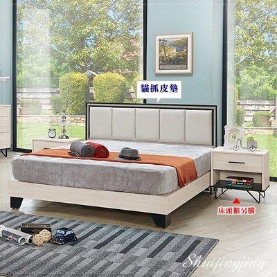 【水晶晶家具/傢俱首選】ZX0106-2伊凡卡5尺雙人黑框床片式床台~~New arrival
