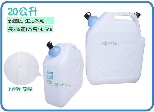 =海神坊=台灣製 86120P 新國民生活水箱 儲水桶 蓄水桶 大瓶口 外箱有刻度表 20L 12入1650元免運