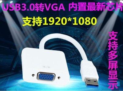USB3.0 TO VGA / USB顯示卡 USB 2.0 HUB USB2.0 1.1 USB 3.0 HUB