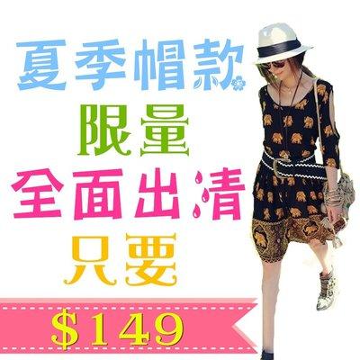 夏季各類帽款出清限量售完不補(M款-Z...