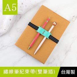 《樂樂鳥》珠友 WA-30019 A5/25K適用繡線筆記/手帳/書籤/日誌束帶(可插筆)│定價:50元