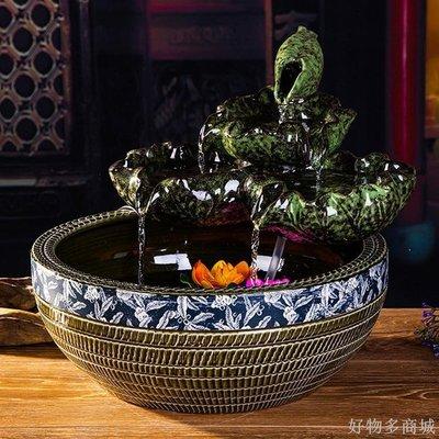 好物多商城 陶瓷流水擺件陶瓷荷葉客廳桌面噴泉加濕器招財魚缸家居水景裝飾品