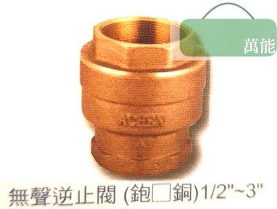 無聲 逆止閥 銅製 1/2 和 3/4 大流量 使用 ~ 萬能百貨