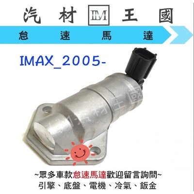 【LM汽材王國】 怠速馬達 IMAX 2.0 2005年後 副廠 IAC 冷車控制器 冷氣提速器 FORD 福特