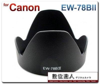 【數位達人】副廠遮光罩 EW-78B II EW78BII Canon 28-135mm USM 用