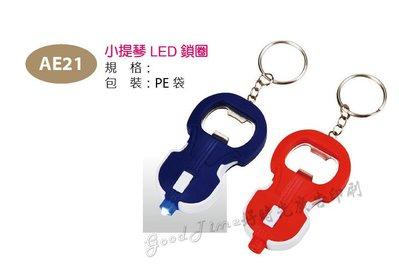 好時光廣告 小提琴 鎖圈 LED 手電筒 鑰匙圈 鎖鏈 廣告 印刷 贈品 禮品 送禮 世紀名品 全國禮贈品
