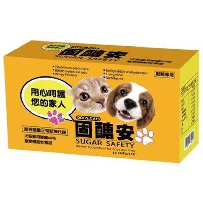 固醣安犬貓專用膠囊60粒  升素敏。效期:2022/2