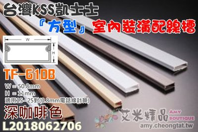 ✨艾米精品🎯台灣凱士士KSS TF-6〈深咖啡色〉室內裝潢配線槽🌈壓線條 壓線槽 配線槽 壓條 壓槽 裝飾管