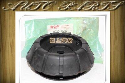 線上汽材 正製 避震器上座/前X2個 SX4 1.6 06-10