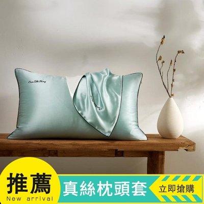 【蘑菇小隊】新年鉅惠真絲枕套100桑蠶絲單人枕頭套蠶絲綢枕巾48x74-MG58725