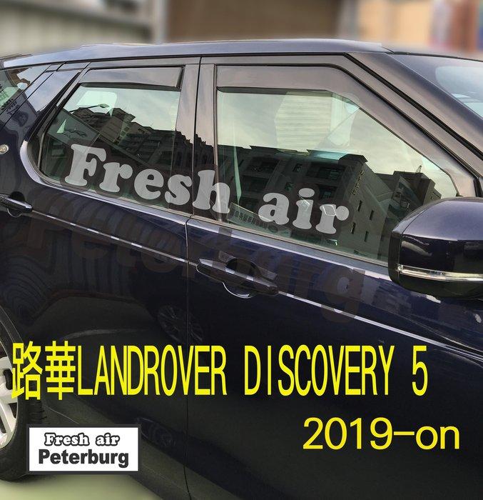 比德堡崁入式晴雨窗 路華 LANDROVER DISCOVERY5 2019年起專用  (前窗兩片價)