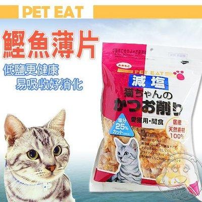 【??培菓寵物48H出貨??】元氣王貓用 天然無添加的營養《減鹽鰹魚片|鰹魚》40g 特價159元(自取不打折)