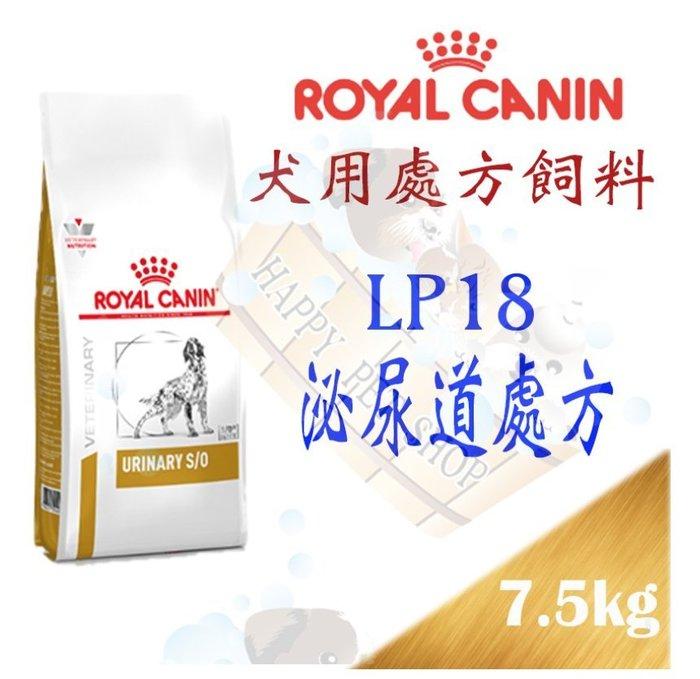 ✪現貨不必等,1包可超取✪ROYAL CANIN 法國 皇家 犬 泌尿道處方飼料 LP18 -7.5 KG c/d