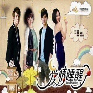 【愛情睡醒了】【國語中字】【邱澤 唐嫣】DVD